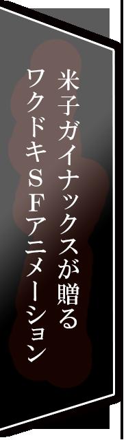 米子ガイナックスが送るワクドキSFアニメーション